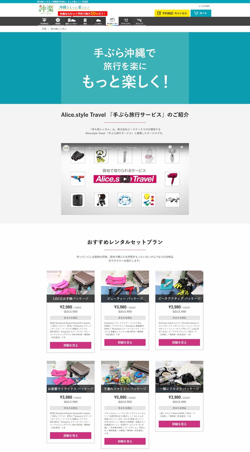 沖楽「持ち物レンタル」サービス サイトイメージ
