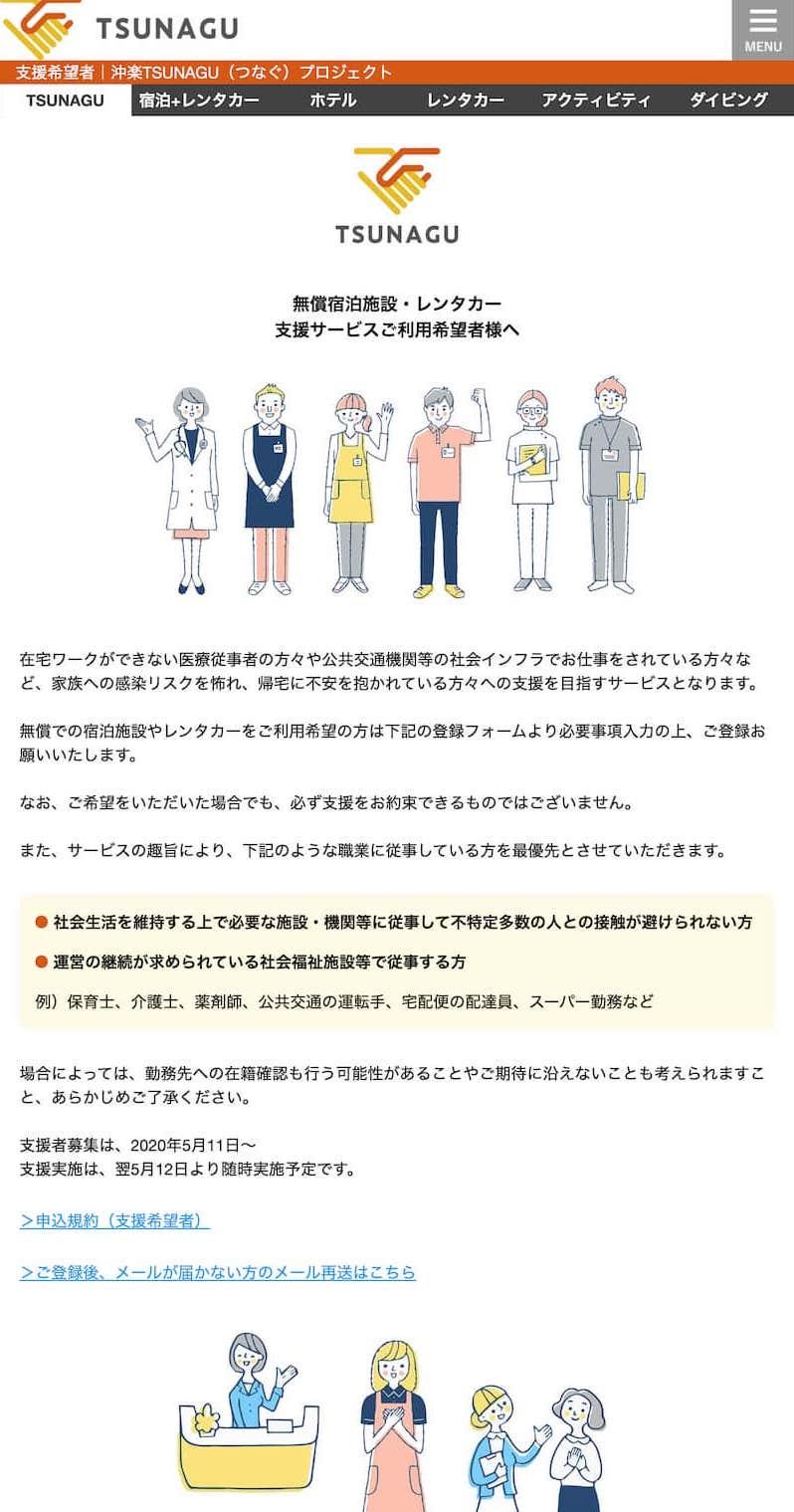 TSUNAGU(つなぐ)プロジェクト支援サービスご利用希望者様へのサイトイメージ画像