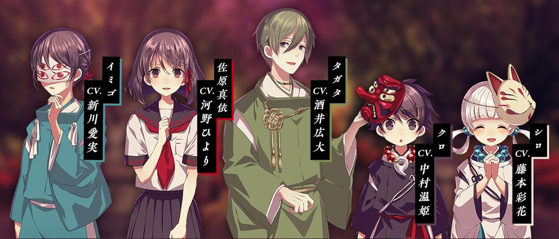 四ツ目神 キャラクターボイスの追加
