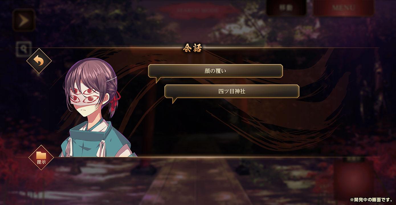 四ツ目神 キャラクターと会話2