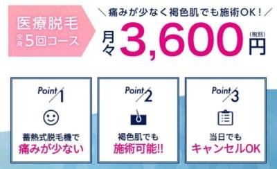 フレイアクリニック全身脱毛料金が安い上に追加費用0円!