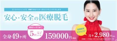 エミナルクリニック全身脱毛料金(月額2,980円)