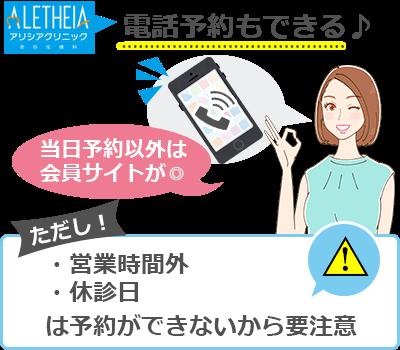 アリシアクリニック電話予約OK