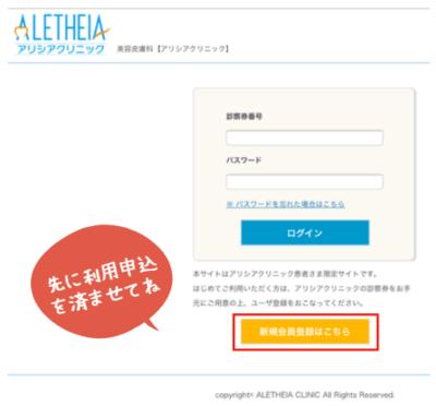 アリシアクリニック予約を会員サイトからする方法
