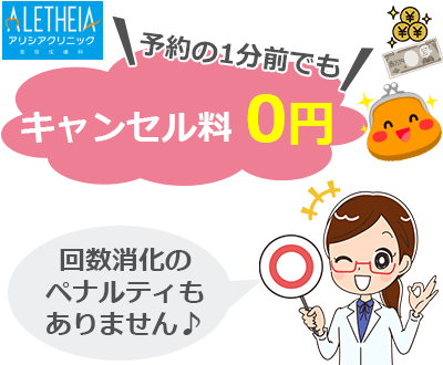 アリシアクリニックキャンセル料0円