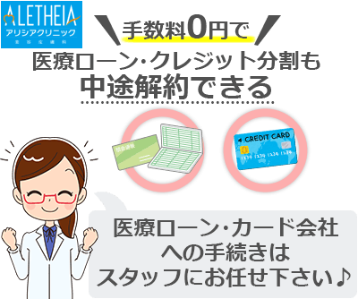 アリシアクリニック中途解約手数料0円