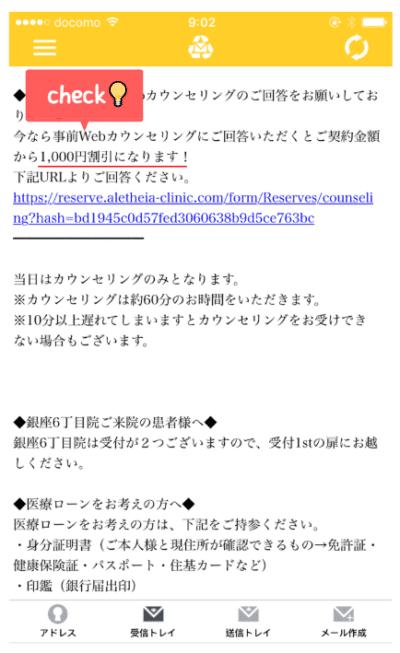 アリシアクリニックカウンセリングWEB申込み1,000円割引