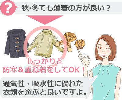 脱毛行くときの服装(秋・冬)