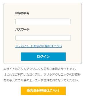 アリシアクリニック会員サイトマイページログイン画面 (1)