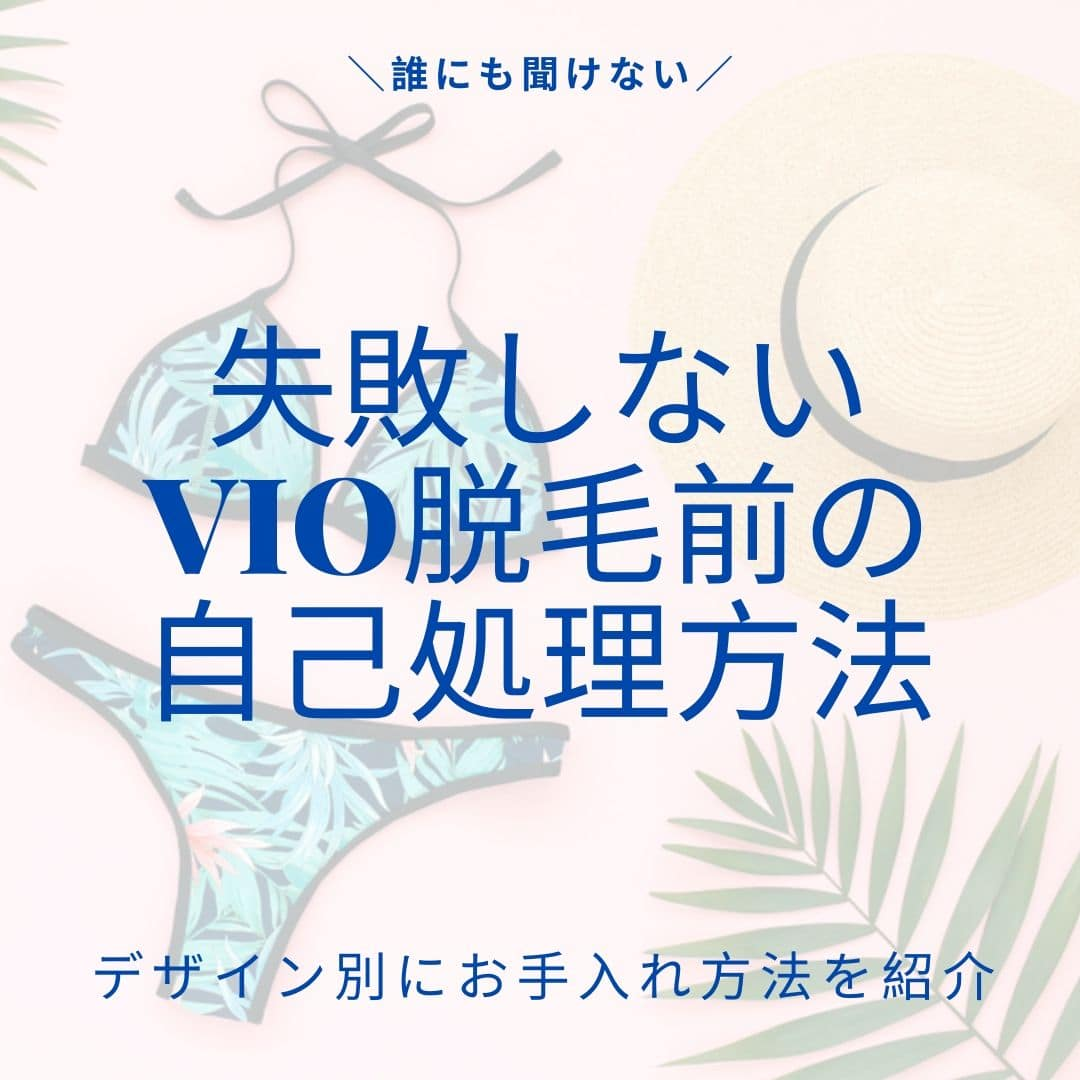 VIO脱毛前の自己処理方法_アイキャッチ