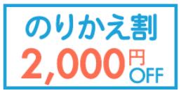 アリシアクリニックのりかえ割2,000円オフ