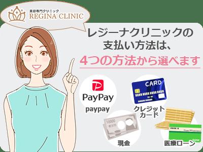 レジーナクリニック4つの支払方法