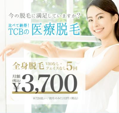 東京中央美容外科のキャンペーン料金