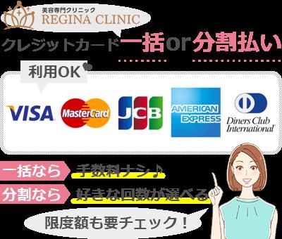 レジーナクリニッククレジットカード一括or分割払い
