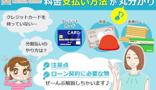 レジーナクリニックの支払い方法~現金・クレジット・医療ローンを解説
