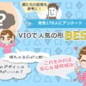 VIOで人気の形ベスト3