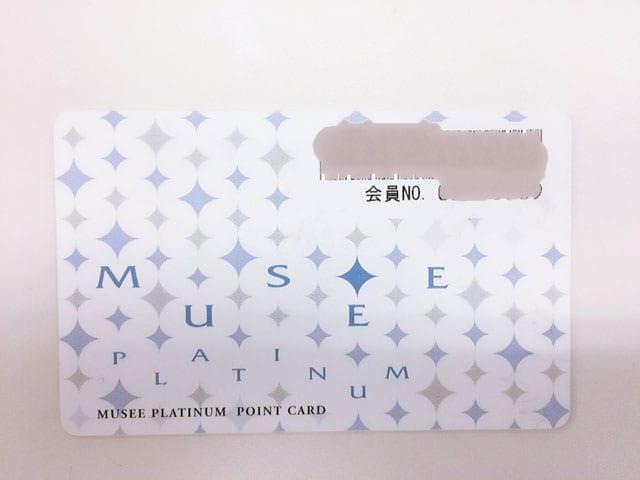 ミュゼプラチナム会員カード