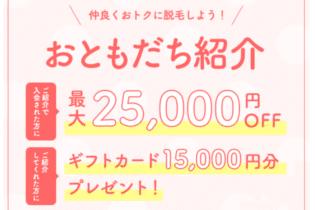 銀座カラーお友達紹介最大25,000円オフ