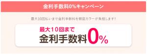 銀座カラー分割金利手数料最大10回まで0円