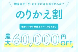 銀座カラーのりかえ割最大60,000円オフ