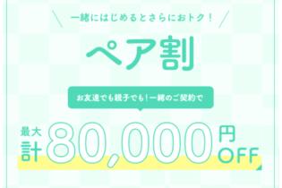 銀座カラーペア割最大80,000円オフ