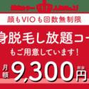 銀座カラー全身脱毛し放題コース月額9,300円