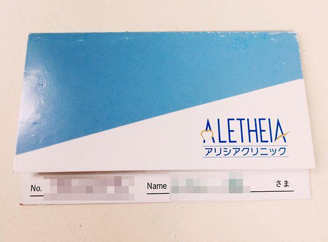 アリシアクリニックの会員カード