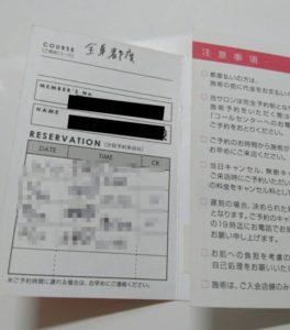 銀座カラー会員証(中)