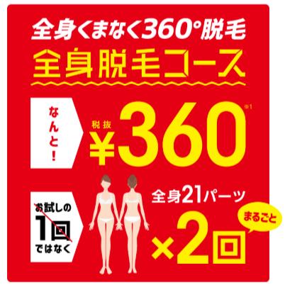 ミュゼ全身脱毛お試し360円