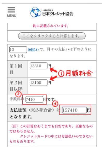 日本クレジット協会手数料計算利用方法