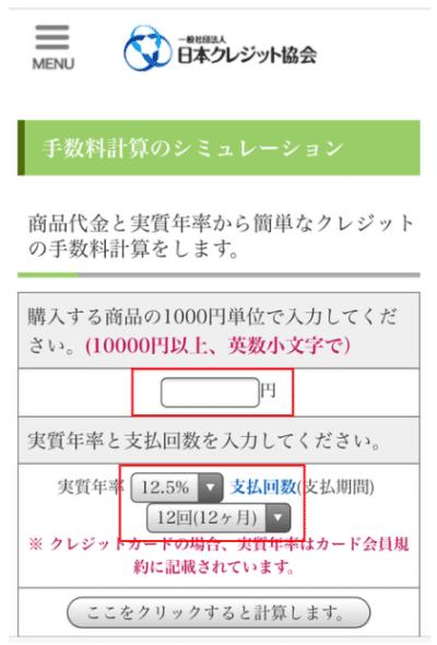 日本クレジット協会手数料計算のシミュレーション