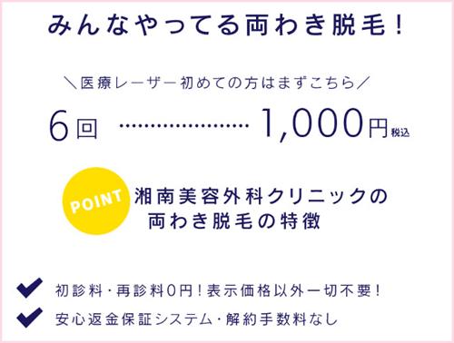 湘南美容外科クリニック脇脱毛6回1,000円