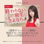 《最新キャンペーン情報》銀座カラーがはじめての人は最大12万円割引チャンス!