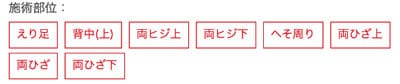 銀座カラー会員サイト予約変更-施術部位選択