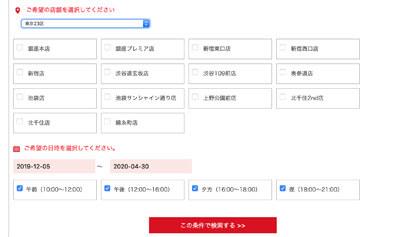 銀座カラー会員サイト予約変更希望時間選択画面
