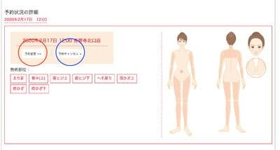 銀座カラー会員サイト予約状況詳細