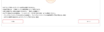 銀座カラー会員サイト予約変更-部位選択画面