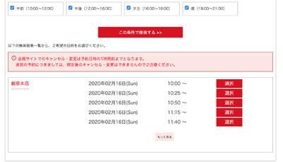 銀座カラー会員サイト予約変更希望日時選択画面