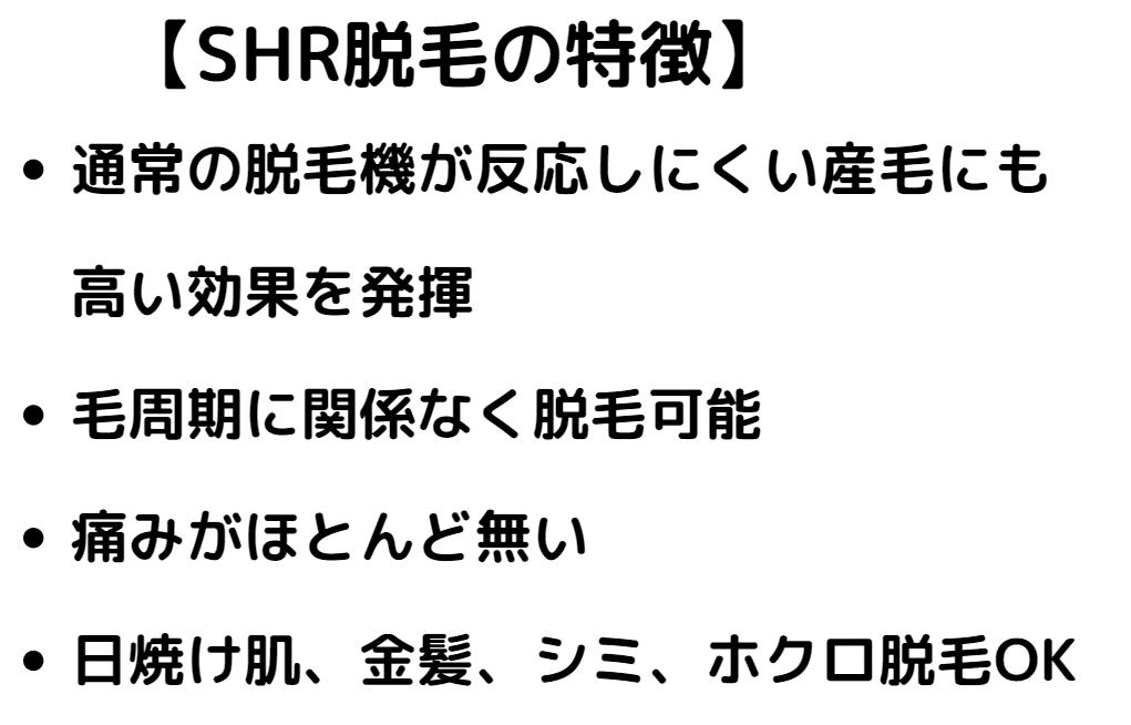 SHR脱毛の特徴とデメリット