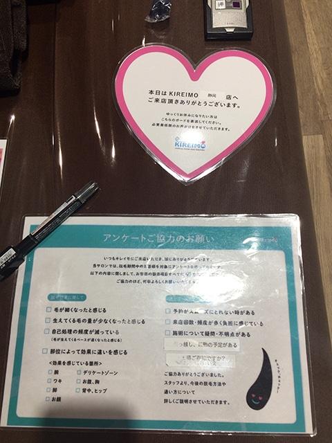 キレイモのアンケート用紙②