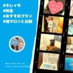 キレイモ料金総合ページ用アイキャッチ