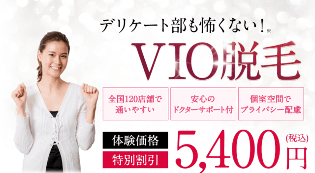 ディオーネVIO脱毛トライアル5,400円