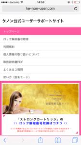 ケノン公式ユーザーサポートサイト画面