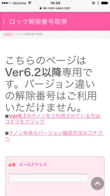 ケノンVer6.2以降専用ロック画面解除番号取得