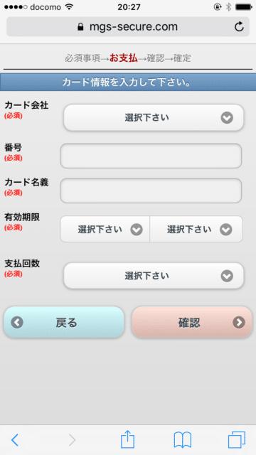 ケノン注文画面:カード情報入力