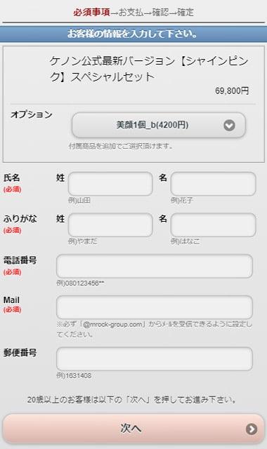 ケノンオプションオーダー画面