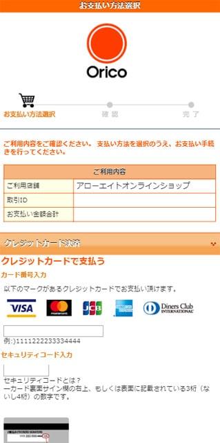 ケノン注文支払い方法画面