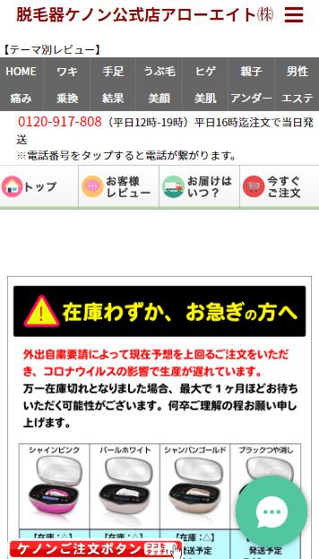 脱毛器ケノン公式店アローエイト(株)公式サイト画像