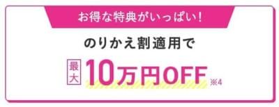 キレイモ乗り換え割10万円オフ