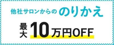 キレイモの乗り換え割最大10万円オフ